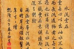 乾隆:史上写诗最多的人 156图片