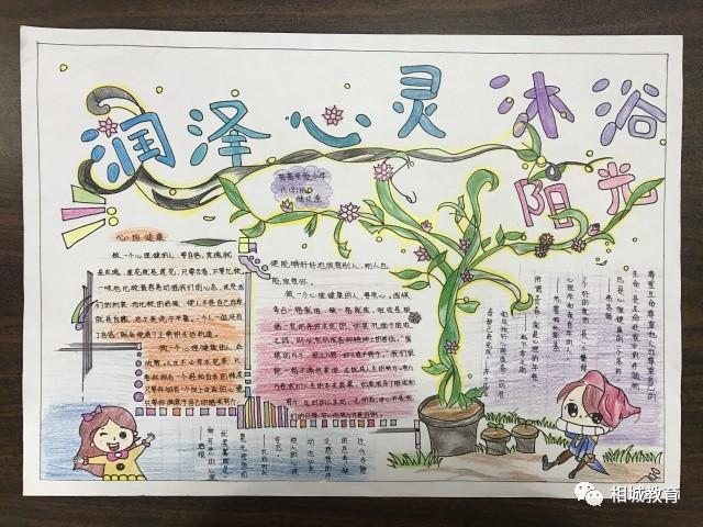沐浴阳光手抄报_相城区中小学\