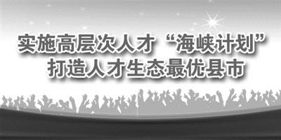 """晋江出台 人才工作项目 经费保障实施细则图"""""""