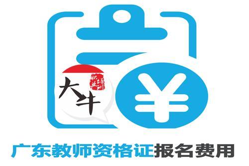 广州教师资格证报名费用