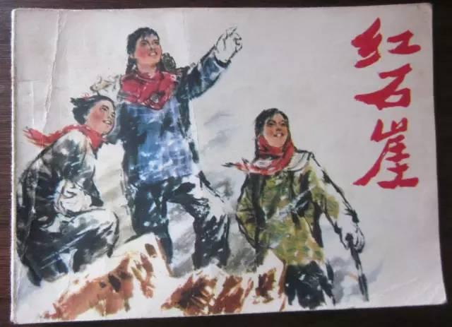 连环画作41幅 -平遥人绘画的一本小人书,被翻译成英语教材 搜狐