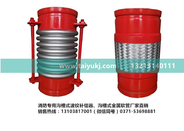 沟槽式补偿器(沟槽式金属软管)连接工艺原理
