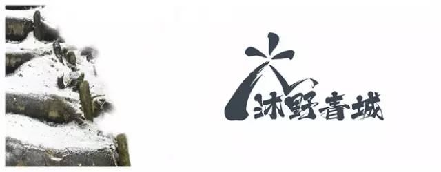 """成都  长歌肩酒上青城,沐野丶雪!周末享跑青城山站"""""""