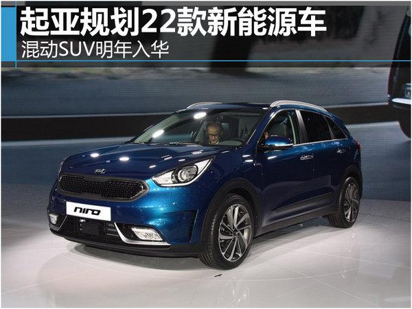 """起亚规划22款新能源车 混动SUV明年入华"""""""
