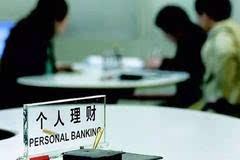 这个问题,不管你是投P2P还是投银行都得注意!