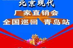 100抵5000元 北京现代12.23厂家大型直销会等你来