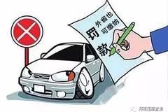 在河南交通违法被开罚单 外省异地可缴罚款