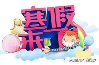 """开班啦!!——绿茵梦想成长计划寒假班全面招生"""""""