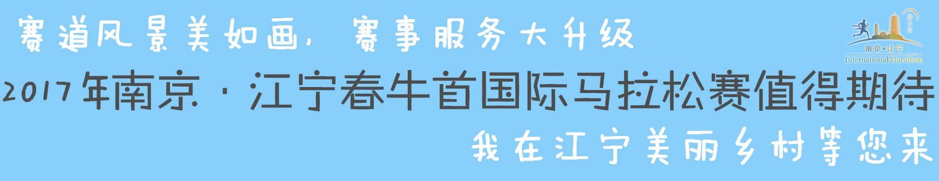 """春马等你来  12月19日900,2017南京·江宁春牛首国"""""""