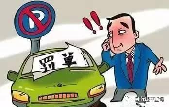 """在河南交通违法被开罚单 外省异地可缴罚款"""""""