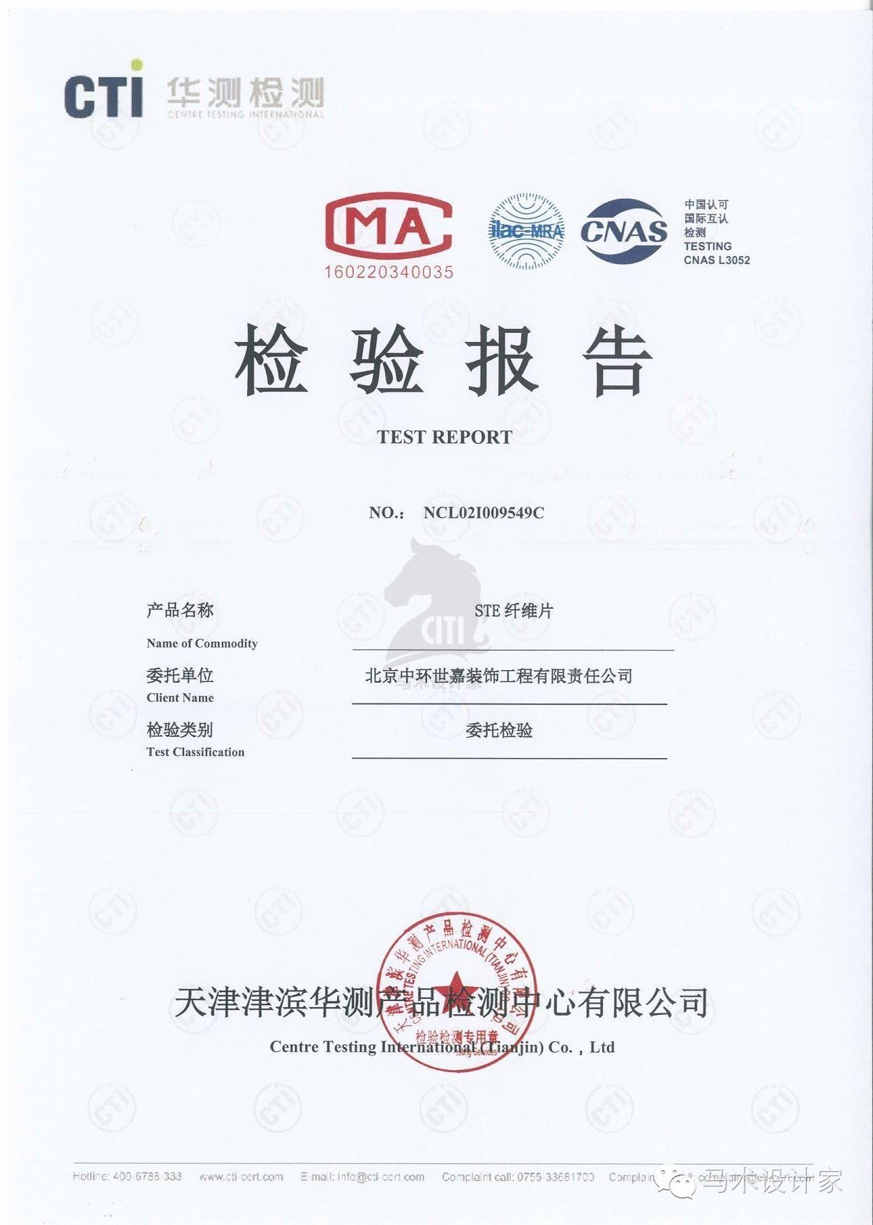 """检测报告:STE马场纤维和纤维片取得国家CMA认证。"""""""