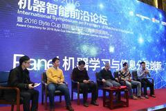 2016机器智能前沿论坛:技术大牛谈机器学习的未来