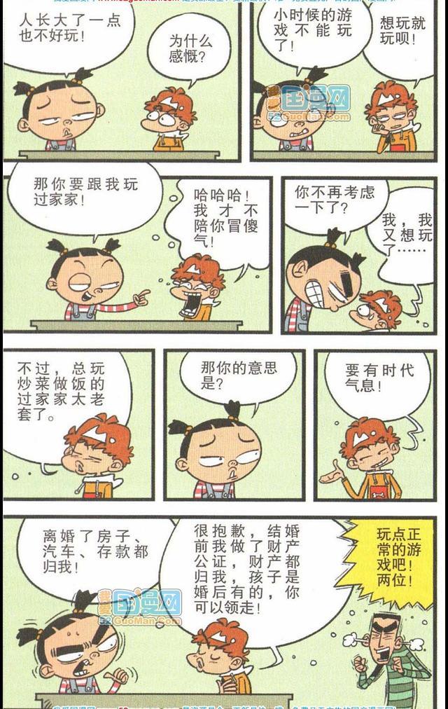 阿衰漫画:第二十四册阿衰解读成语的力太牛温泉漫画花图片