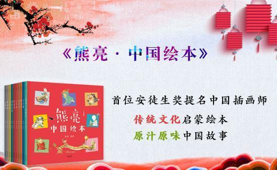 宝宝地带绘本+《熊亮·中国绘本》发布试读