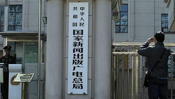 """广电总局:微博微信等传播视听节目应取得许可证"""""""