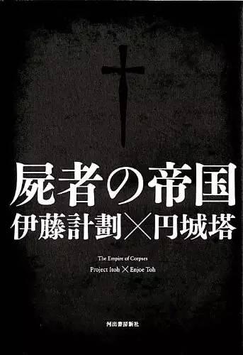 他用34年生命,3部长篇小说,成为日本科幻的分水岭 搜狐社会 搜狐网