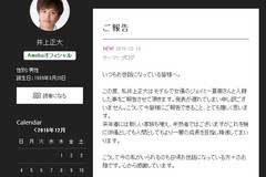 来自井上正大的ameblo博客,链接http://ameblo.jp/masahiro-inoue/theme-10010023222.html   因出演到处路过的假面骑士decade而被众多人而熟知,此外还有【牙狼gold storm翔】中的反派—神牙图片
