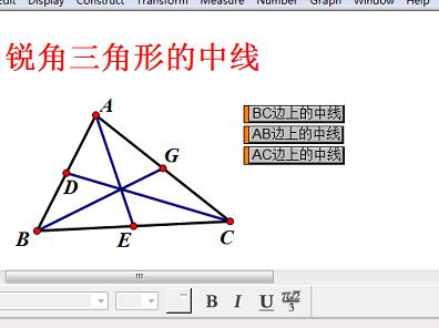 如何用几何画板验证三角形的中线性质图片