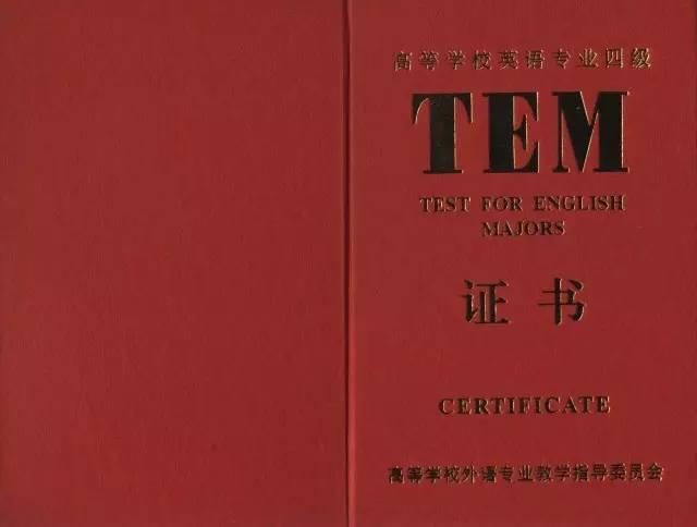 四级�:(�_2 英语专业四级考试, 即tem-4,test for english majors-4,全称为