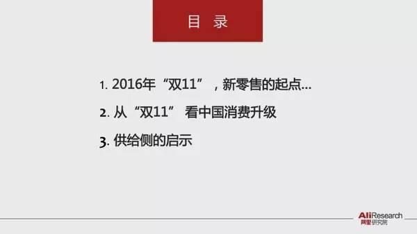 """50张PPT:马云说未来将不再有电子商务,未来商业新常"""""""