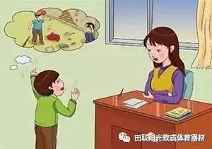 帮助孩子对校园欺凌说 不