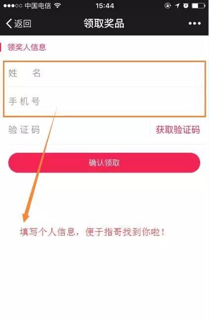 yuefutongzhixiaoshuo_4 第四步:进入奖品详情页 查看奖品 zhongyaotongzhi . ~.