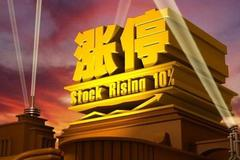 重磅消息:京城股份  中国重工 中国联通 上峰水泥