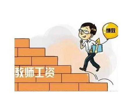 """聚焦工资改革:全国各省区教师工资一览表"""""""