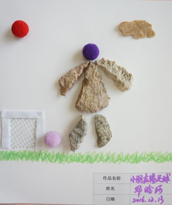 陇能伟才国际幼儿园石头艺术拼贴画作品欣赏