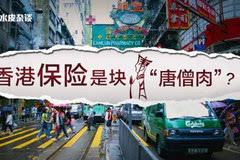 """保倍财富:香港保险是一块""""唐僧肉""""吗"""