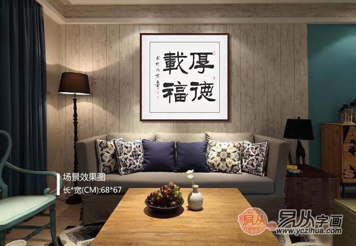 四字斗方书法作品欣赏 挂在家中更显温馨