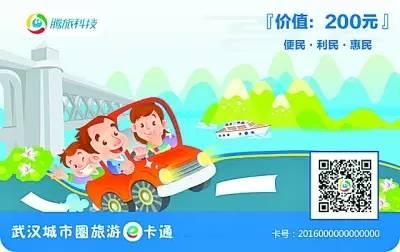不限特殊时段 武汉城市圈全域旅游e卡通 wuh由腾讯集团,武汉旅发投图片