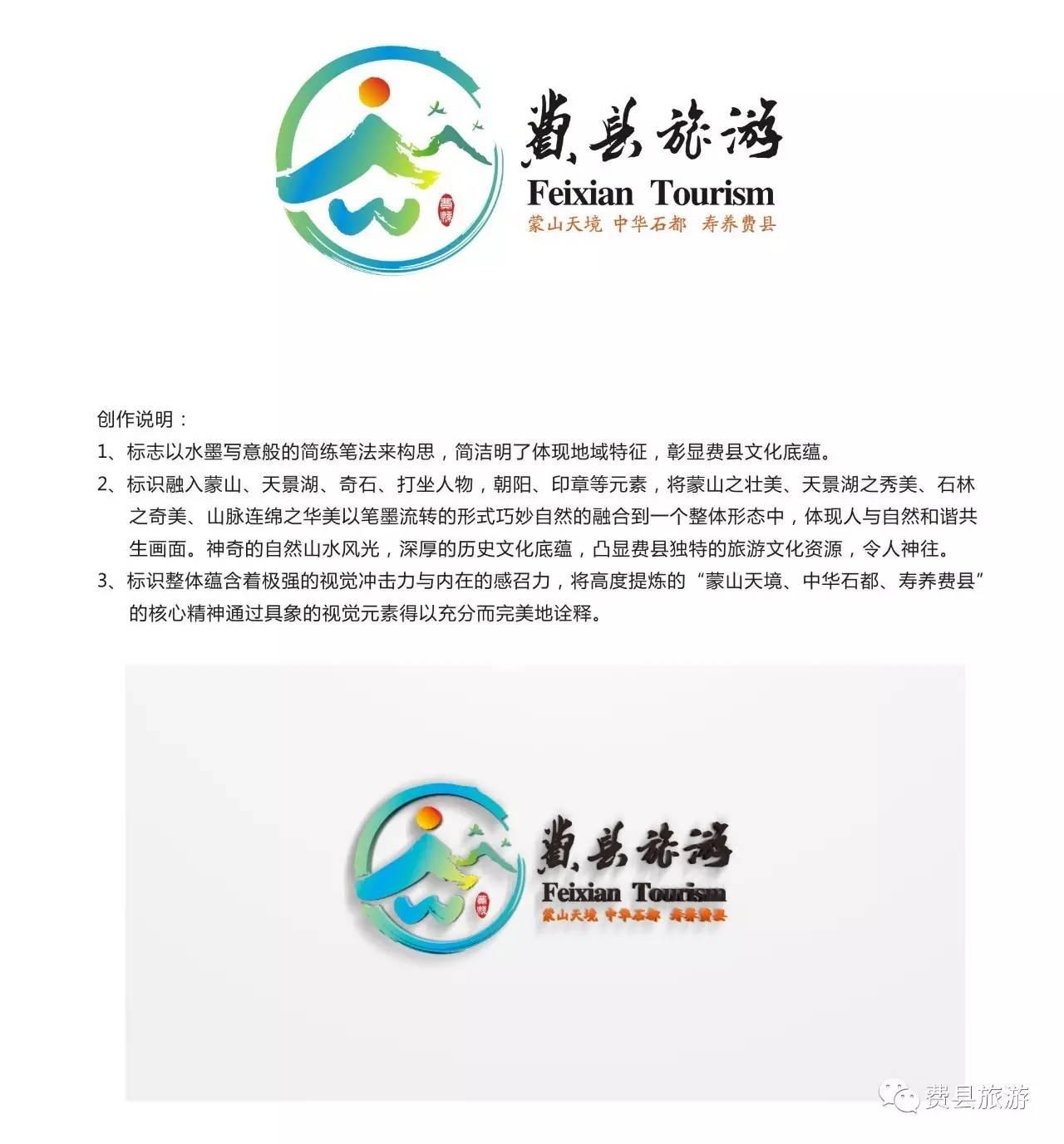旅游 正文  费县旅游标示logo征集作品展示 1号作品 设计说明: 标志由图片