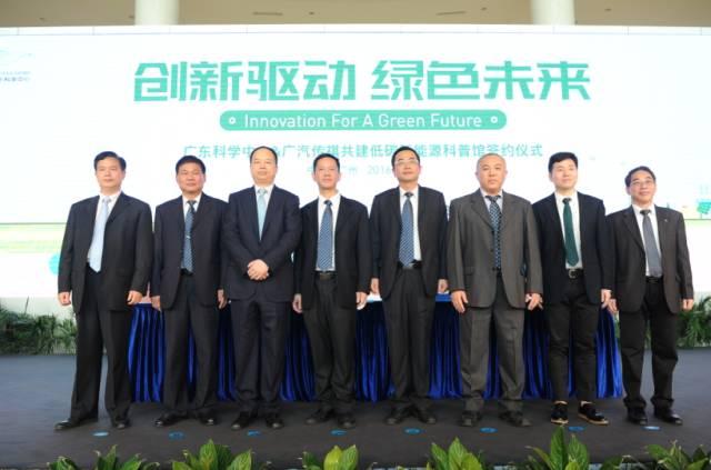"""倡导绿色低碳生活 广汽传祺携手广东科学中心打造"""""""