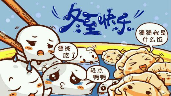 冬至 北方饺子南方汤圆 的由来