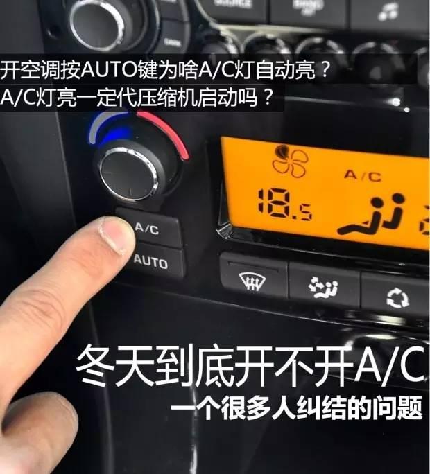 """到底开不开AC?冬季空调暖风你真的会开吗?"""""""