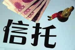 2015年信托业报告发布 实体经济占六成资金