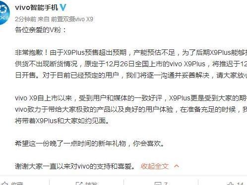 "vivo X9Plus预售太火爆 官方宣布推迟上市"""