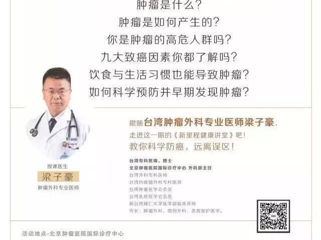 """新里程健康讲堂听医生讲""""如何早期发现肿瘤"""""""""""