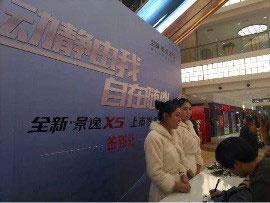 """打造34十万元超强SUV34 开启东风风行20时代"""""""