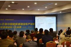 2016年度中国新能源物流车十大品牌揭晓