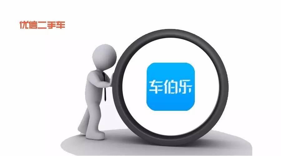 """优信推出汽车资讯平台车伯乐;久洁车服挂牌新三板"""""""