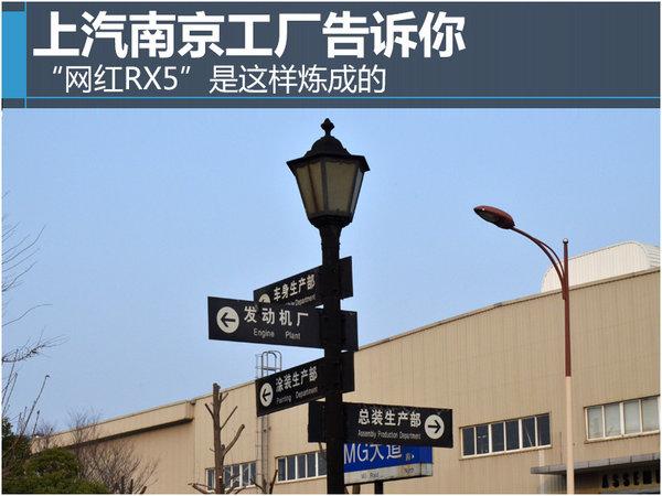 """上汽南京工厂告诉你 """"网红RX5""""是这样炼成的"""""""