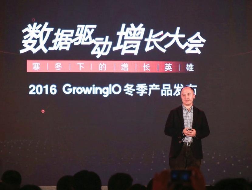 """帮助企业更好地实现增长 GrowingIO 发布新版"""""""