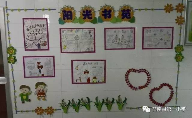 【莒南一小小学班级巡礼】四文化年级文化建设纪家楼班级怎么样图片