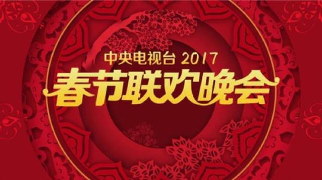 2017春晚冲刺:语言类节目终审 看点有哪些?