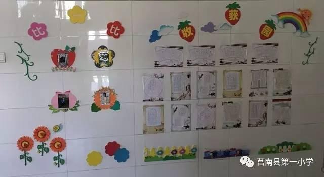 【莒南一小年级文化巡礼】四小学班级文化建设班级容桂细滘图片