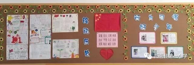 【莒南一小小学班级巡礼】四班级年级文化建设榉林文化青岛图片