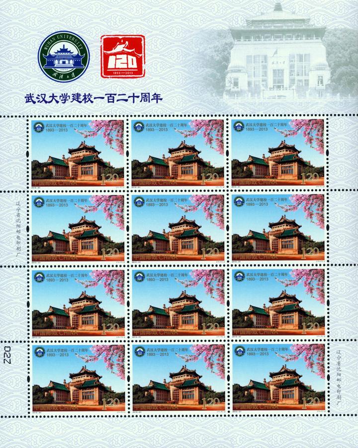 13-31 《武汉大学建校一百二十周年》纪念邮票-浙江大学建校120周