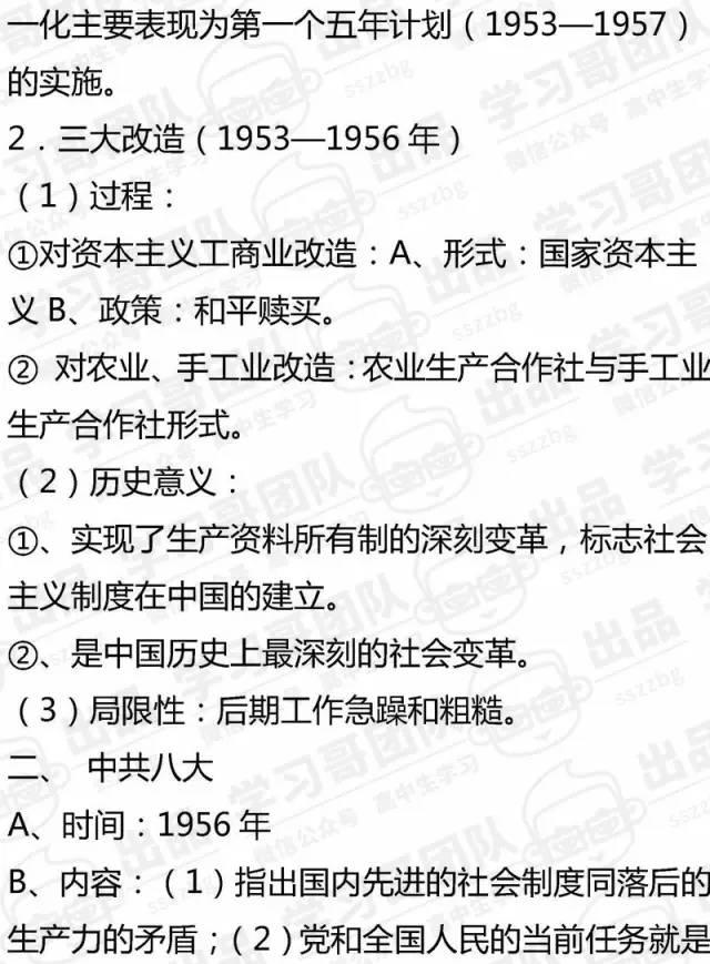 高中历史知识结构框架表(上)|高中历史知识结构框架